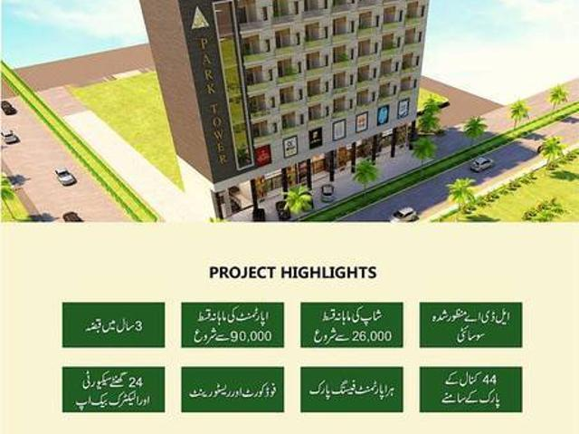 Flat For Sale In New Lahore City Beside Bahria Town Lahore